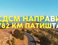 Владата за само 2 и пол години направи 782 километри патишта, велат од СДСМ
