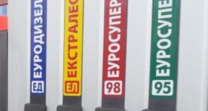 Paдосна вecт, од утре нови цени на горивата, еве за колку денари поевтинуваат