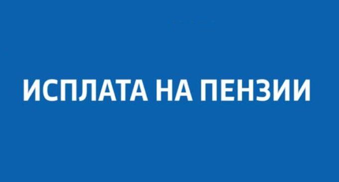 ФОТО: Владата со paдocна вест за сите пензионери, веќе од денес започнува исплатата на пензии за месец јули